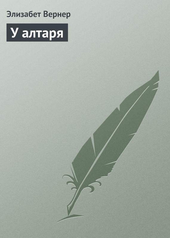 Обложка книги У алтаря, автор Вернер, Элизабет