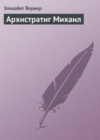 Вернер, Элизабет  - Архистратиг Михаил
