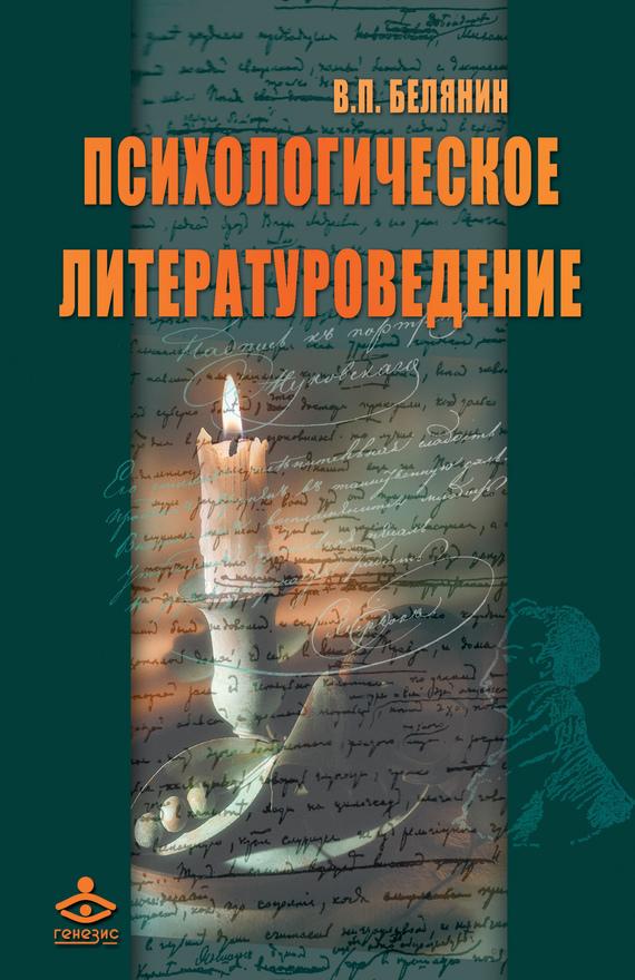 Валерий Белянин - Психологическое литературоведение