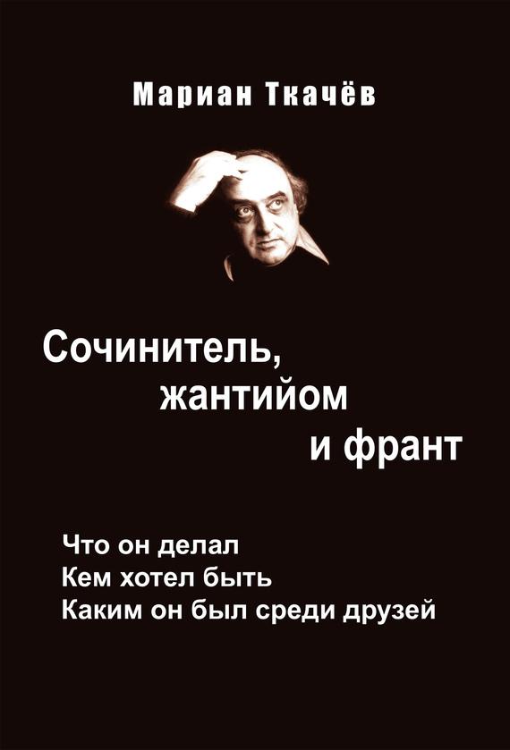 Мариан Ткачёв Сочинитель, жантийом и франт. Что он делал. Кем хотел быть. Каким он был среди друзей thetford жидкость для биотуалета aqua kem blue