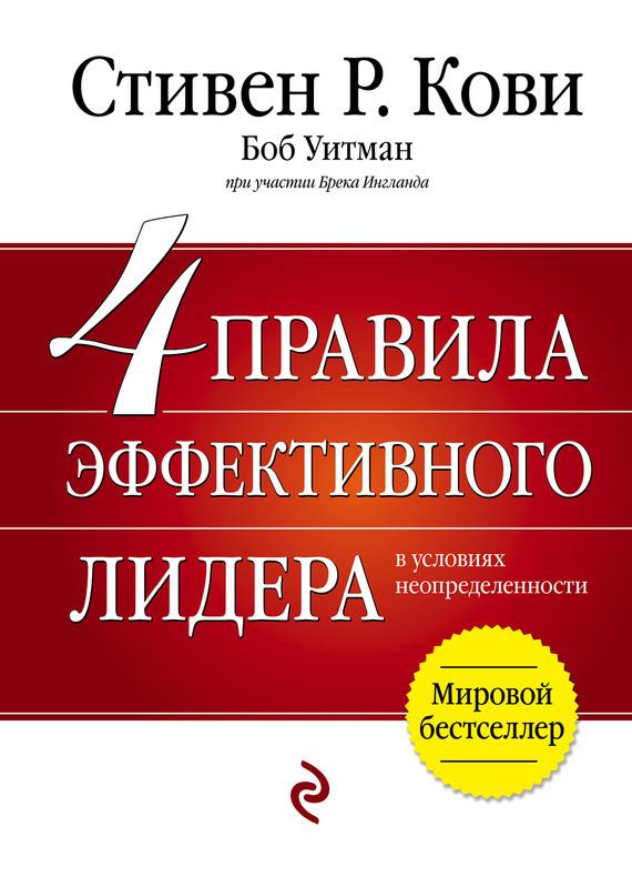 Обложка книги 4 правила эффективного лидера в условиях неопределенности, автор Кови, Стивен