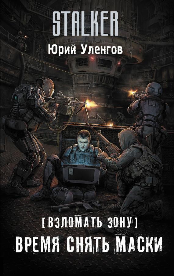 напряженная интрига в книге Юрий Уленгов