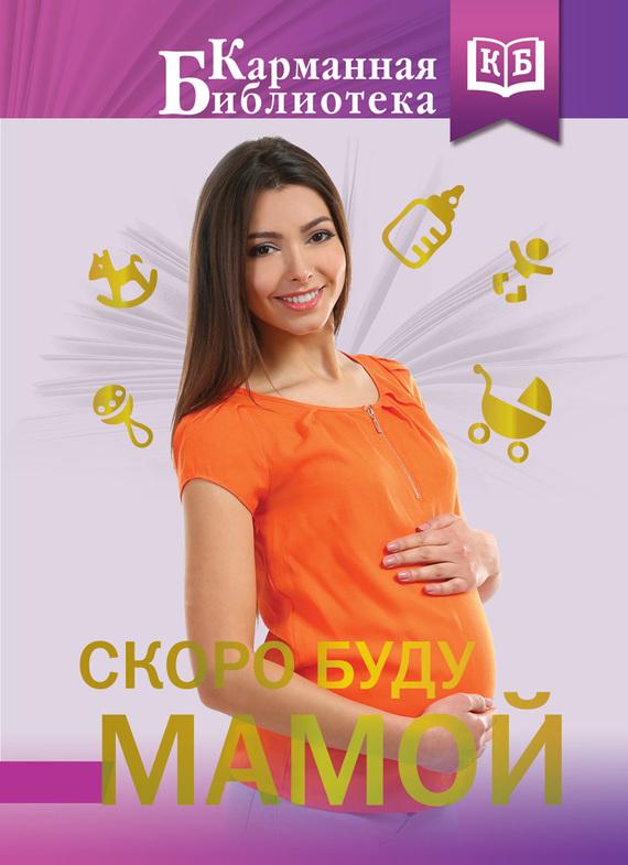Николай Савельев - Скоро буду мамой