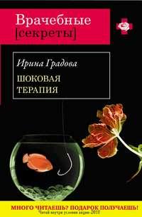 Градова, Ирина  - Шоковая терапия