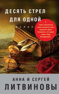 Литвиновы, Анна и Сергей  - Десять стрел для одной