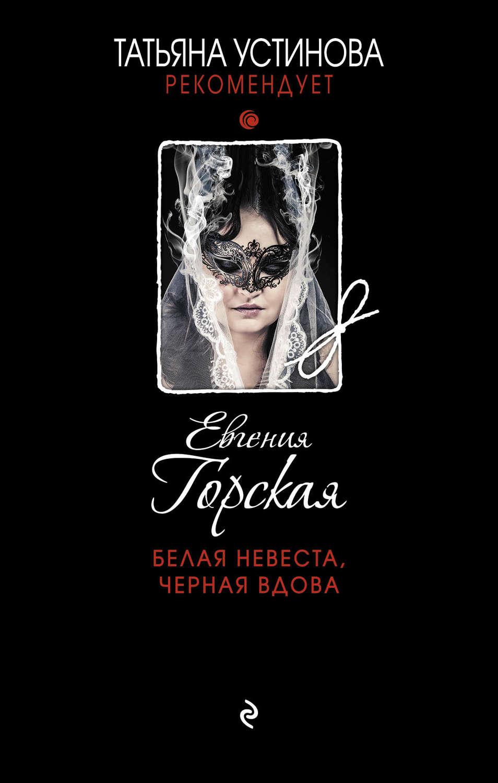 Павел астахов книга невеста скачать бесплатно fb2