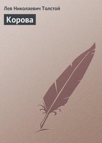 Толстой, Лев Николаевич  - Корова