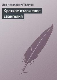 Толстой, Лев  - Краткое изложение Евангелия