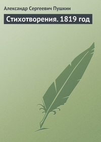 Пушкин, Александр Сергеевич  - Стихотворения. 1819 год