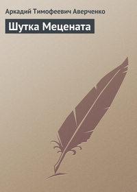 Аверченко, Аркадий  - Шутка Мецената