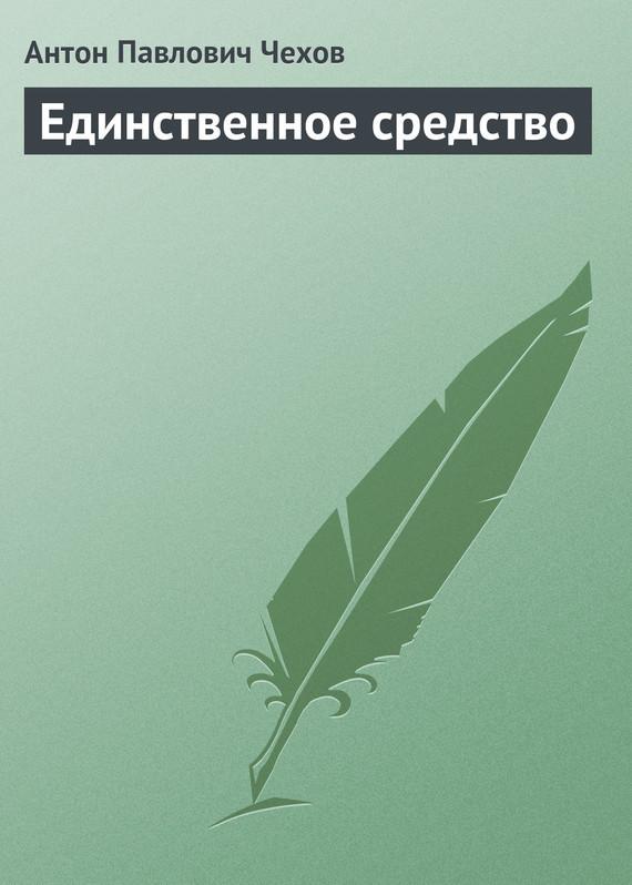 Антон Чехов Единственное средство