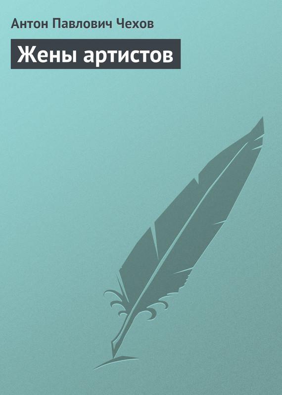 Обложка книги Жены артистов, автор Чехов, Антон Павлович