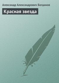Богданов, Александр  - Красная звезда