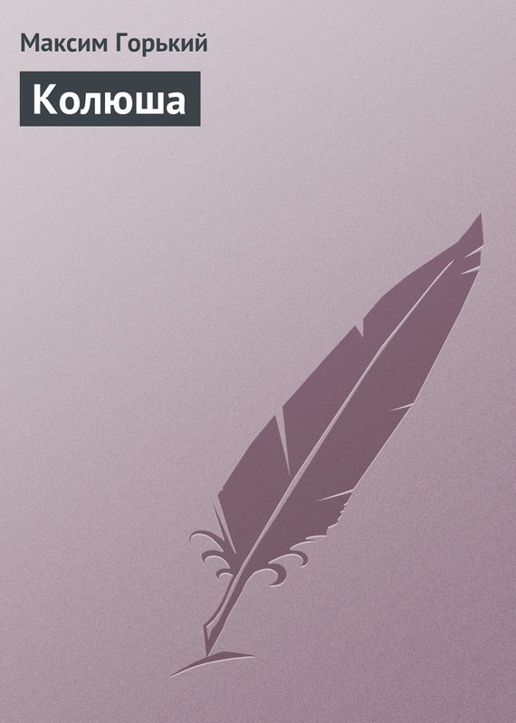 Колюша