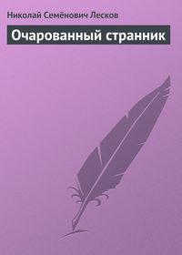 Лесков, Николай  - Очарованный странник