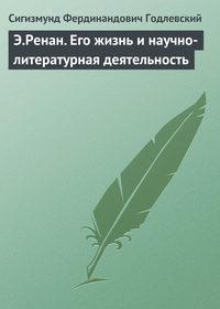 Годлевский, Сигизмунд Фердинандович  - Э.Ренан. Его жизнь и научно-литературная деятельность