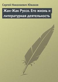 Южаков, С. Н.  - Жан-Жак Руссо. Его жизнь и литературная деятельность