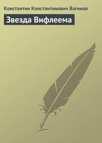 Вагинов, Константин  - Звезда Вифлеема