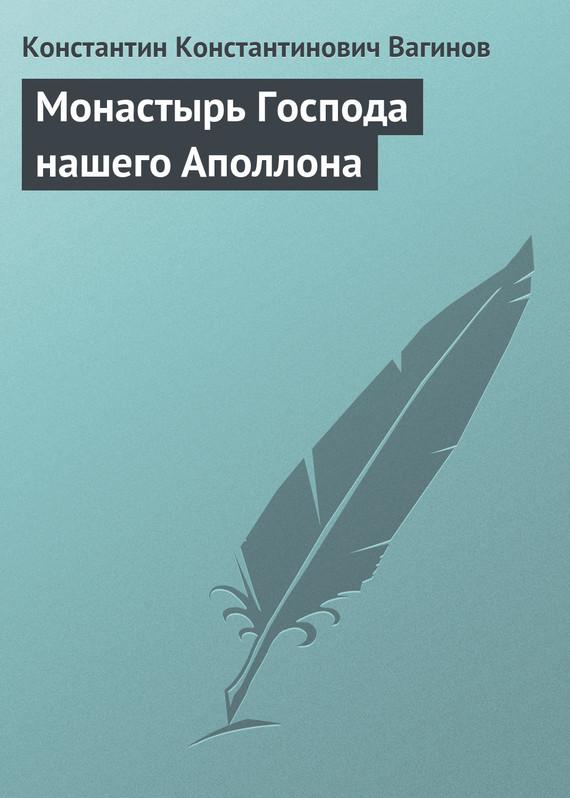 Константин Вагинов бесплатно