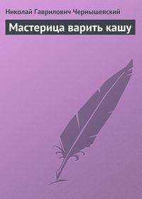 Чернышевский, Николай Гаврилович  - Мастерица варить кашу