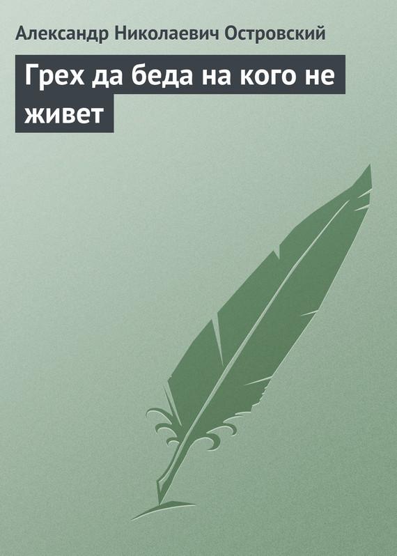 Александр Островский Грех да беда на кого не живет
