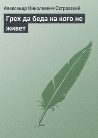 Островский, Александр  - Грех да беда на кого не живет