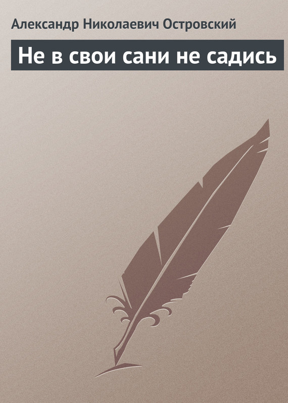 Александр Островский Не в свои сани не садись островский александр николаевич не все коту масленица