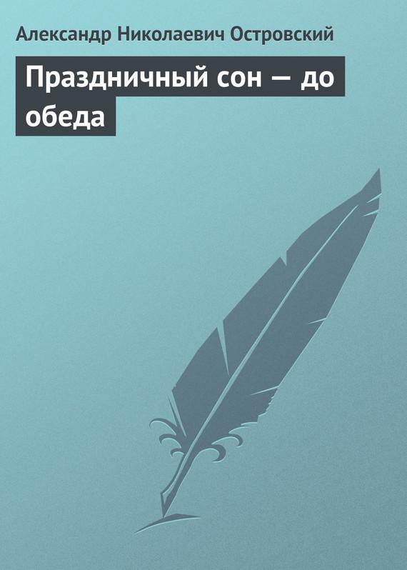 Александр Островский Праздничный сон – до обеда праздничный атрибут diy