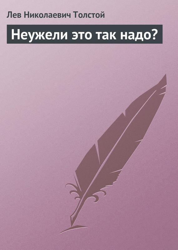 яркий рассказ в книге Лев Николаевич Толстой