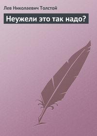 Толстой, Лев  - Неужели это так надо?