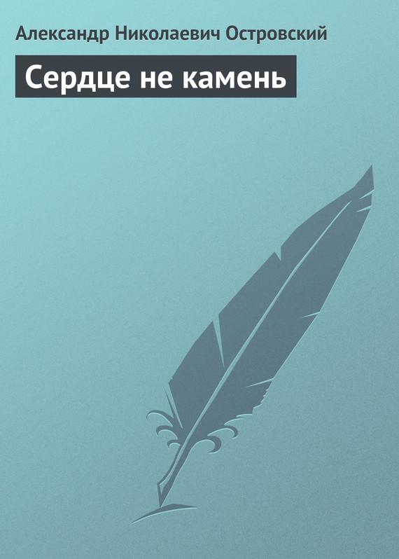 Александр Островский Сердце не камень