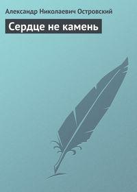Островский, Александр  - Сердце не камень