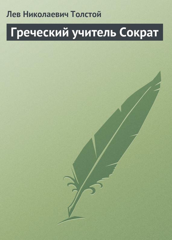 Обложка книги Греческий учитель Сократ, автор Толстой, Лев