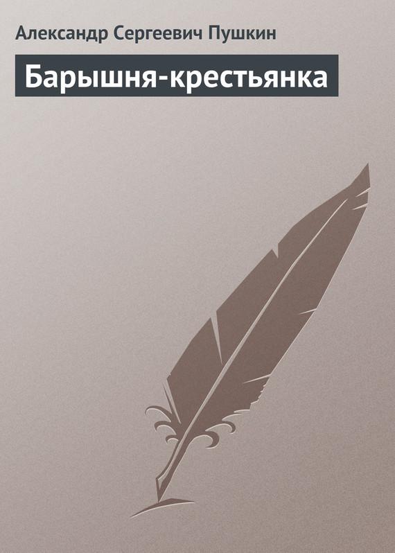 Александр Пушкин Барышня-крестьянка александр пушкин барышня крестьянка спектакль