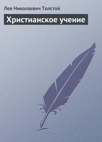 Толстой, Лев  - Христианское учение