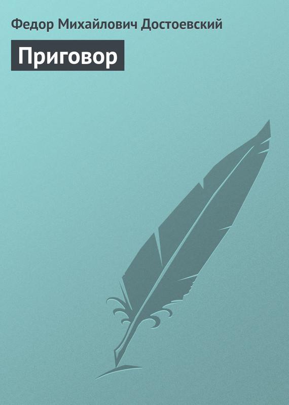 Обложка книги Приговор, автор Достоевский, Федор Михайлович