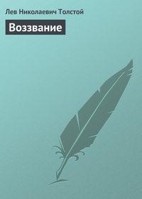 Толстой, Лев  - Воззвание