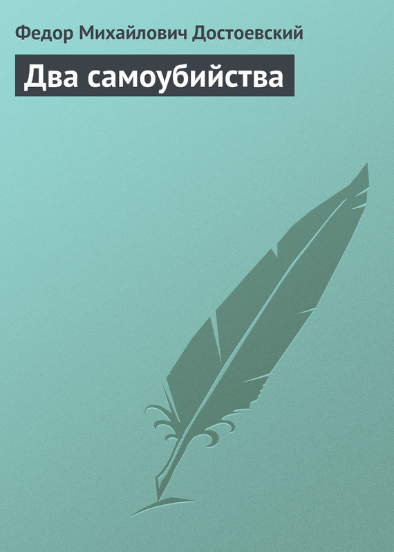 Обложка книги Два самоубийства, автор Достоевский, Федор Михайлович
