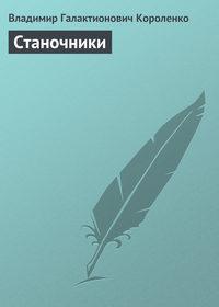 Короленко, Владимир  - Станочники
