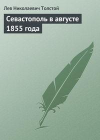 Толстой, Лев  - Севастополь в августе 1855 года