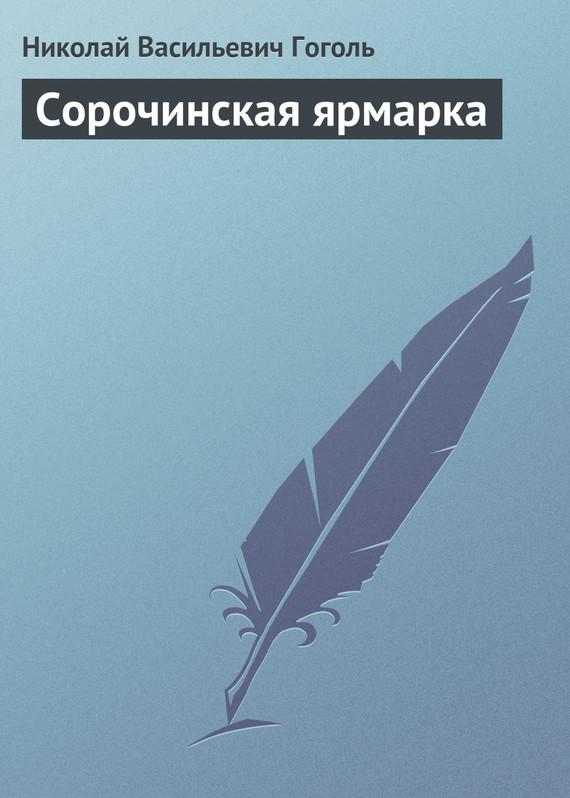Обложка книги Сорочинская ярмарка, автор Гоголь, Николай