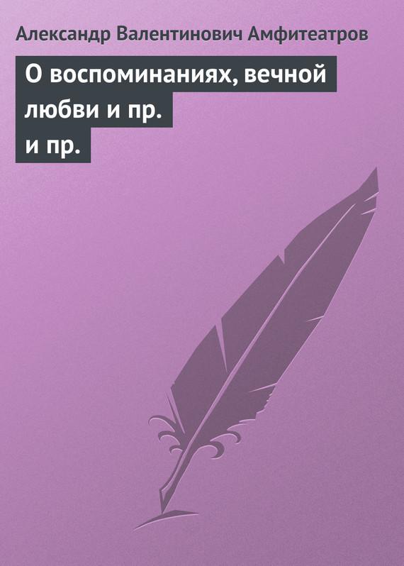 О воспоминаниях, вечной любви и пр. и пр.