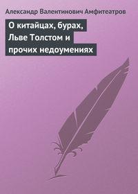 - О китайцах, бурах, Льве Толстом и прочих недоумениях