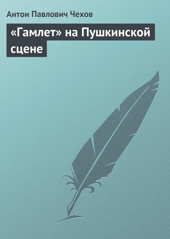 Обложка книги «Гамлет» на Пушкинской сцене, автор Чехов, Антон Павлович