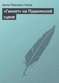 - «Гамлет» на Пушкинской сцене