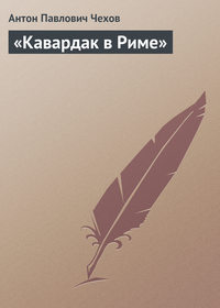 Чехов, Антон Павлович  - «Кавардак в Риме»