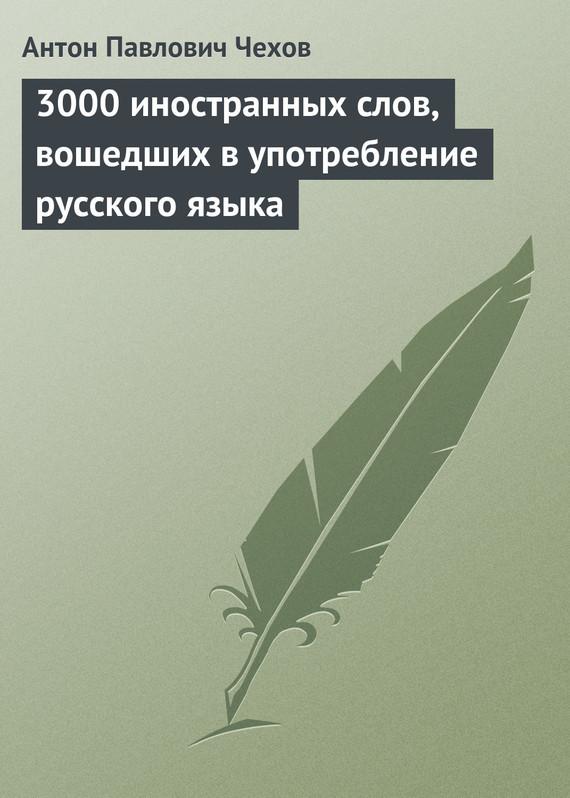 3000 иностранных слов, вошедших в употребление русского языка