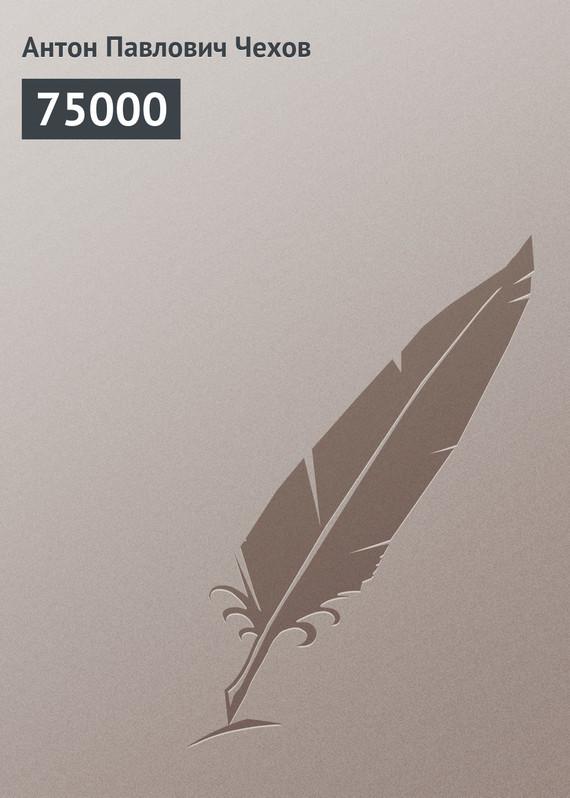 75000/