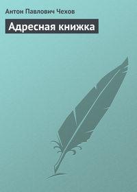 - Адресная книжка