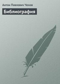 Чехов, Антон Павлович  - Библиография